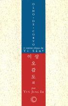 OLHO-DE-CORVO - E OUTRAS OBRAS DE YI SÁNG, livro de Yi Sáng (Yun Jung Im – Org.)