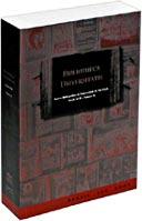 Bibliotheca Universitatis (Vol. II) - Acervo bibliográfico da USP século XVII, livro de Rosemarie Erika Horch