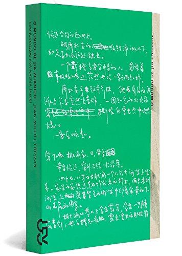 O mundo de Jia Zhangke, livro de Jean-Michel Frodon, Walter Salles (org.)