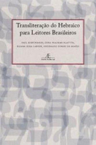 Transliteração do Hebraico para Leitores Brasileiros, livro de Saul Kirschbaum