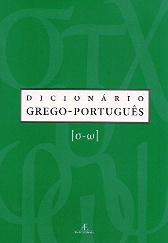 Dicionário Grego-Português – Vol. 5, livro de Maria Helena de Moura Neves, Maria Celeste C. Dezotti, Daisi Malhadas